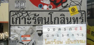 Ensbatuc en Thailand 2
